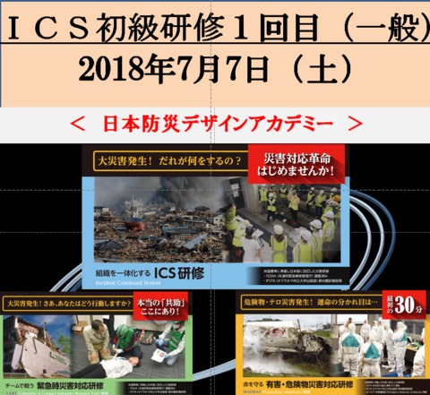 7月7日●ICS初級研修(基本・初動対応コース)