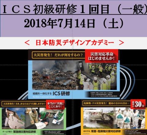 7月14日●ICS初級研修(基本・初動対応コース)