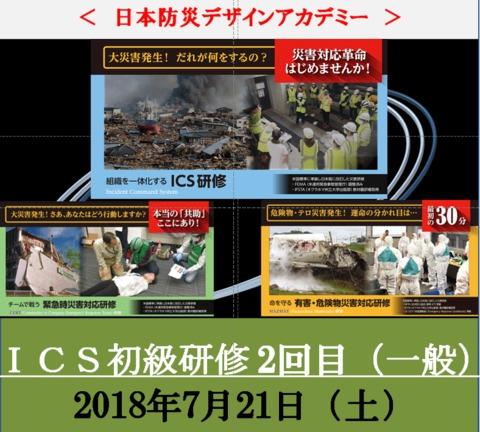 7月21日●ICS初級研修(8から72時間経過対応コース)
