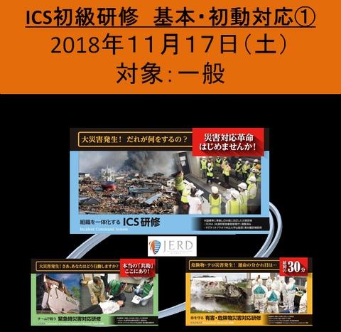 11月17日●ICS初級研修①(基本・初動対応コース)