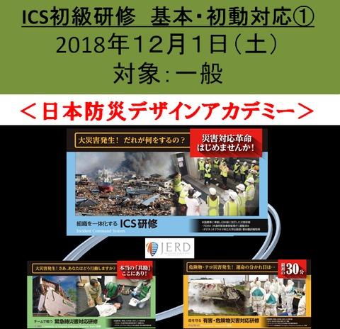 12月1日●ICS初級研修①(基本・初動対応コース)