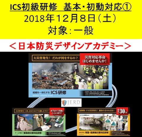 12月8日●ICS初級研修1(基本・初動対応コース)