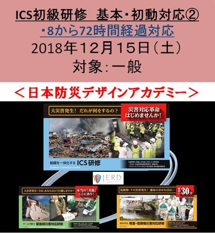 12月15日●ICS初級研修②(8から72時間経過対応コース)