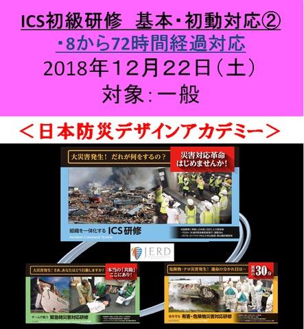 12月22日●ICS初級研修②(8から72時間経過対応コース)