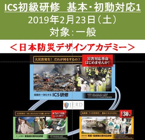 2月23日●ICS初級研修1(基本・初動対応コース)