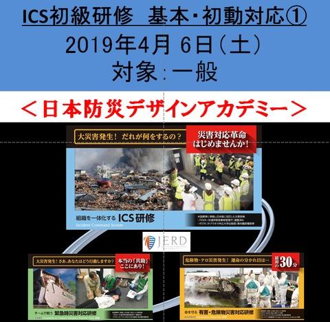 4月6日●ICS初級研修1(基本・初動対応コース)