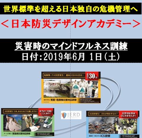 6月1日●災害時のマインドフルネス訓練研修