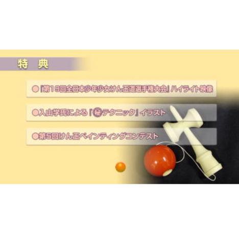 「けん玉ライブレッスン 入門編」