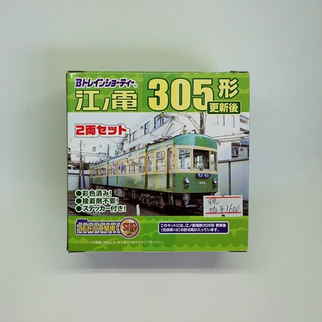 江ノ電 305形 更新後(先頭車×2両)
