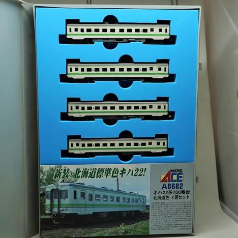 キハ22系・700番台 北海道色 4両セット