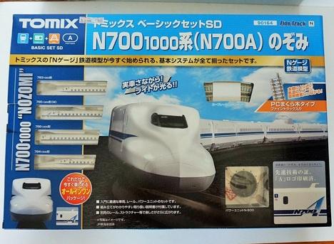 ベーシックセットSD(今すぐはじめられる) N700系 1000系のぞみN700A)4両編成