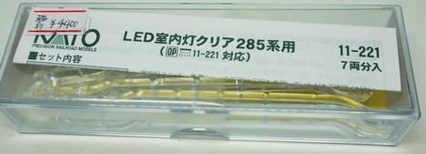 LED室内灯 クリアー 7両分  285系用