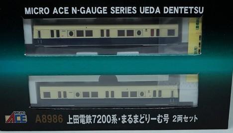 上田電鉄 7200系・まるまどりーむ号 2両セット