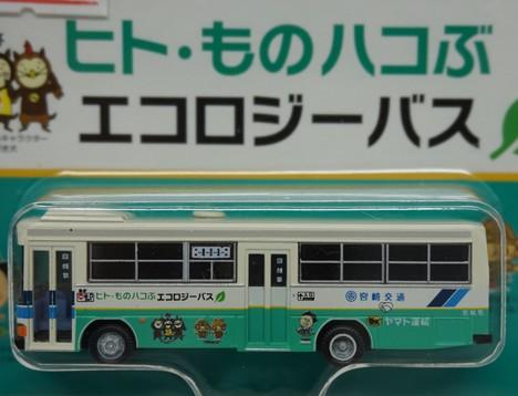 1/150 N用宮崎交通≪ヤマト運輸 エコロジーバス