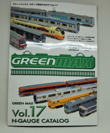 グリーンマックスNゲージ 総合カタログ Vol 17 2017