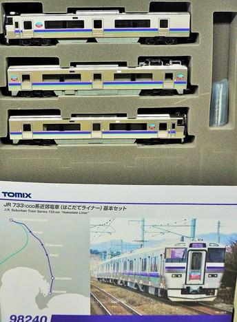 JR 733 1000系近郊電車(はこだてライナー)基本セット