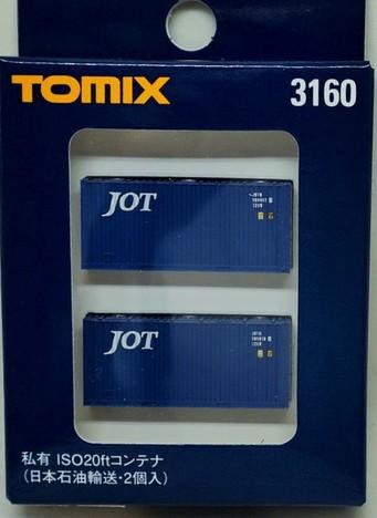 私有 ISO 20FTコンテナ(日本石油輸送・3個入)