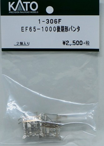 KATO EF65 1000台,後期型パンタグラフ