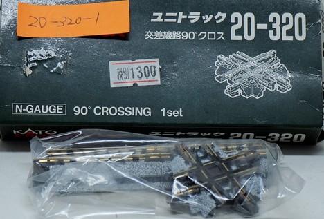 交差線路90° 124mm 1セット