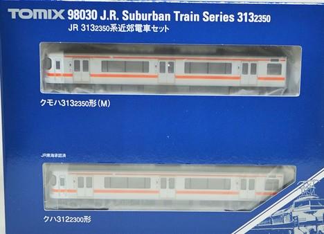 JR 313  2350系 近郊電車セット 2両(M+T)