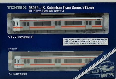 JR 313  2300系 近郊電車 増結セット  2両