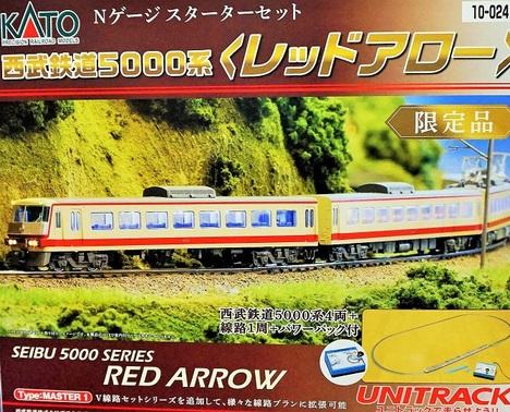 西武鉄道5000系(レッドアロー) Nゲージスターターセット・スペシャル