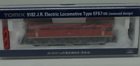JR EF67 100 (更新車)