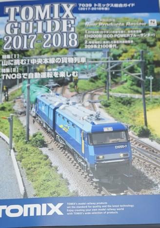 TOMIX 総合カタログ  2017~2018