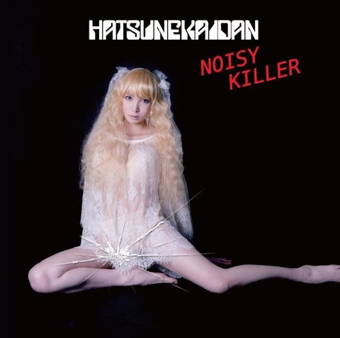 初音階段 / Noisy Killer