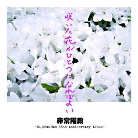 非常階段 / 咲いた花がひとつになればよい~非常階段35周年記念アルバム