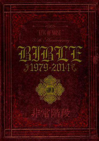 非常階段/BIBLE 1979-2014 (4 DVD)