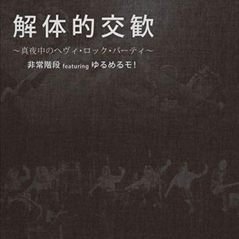 非常階段 featuring ゆるめるモ!/解体的交歓-真夜中のヘヴィロックパーティ-