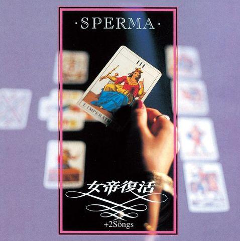 スペルマ/女帝復活+2 songs
