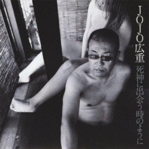 JOJO広重/死神に出会う時のように ~JOJO'S WORLD~(2CD)