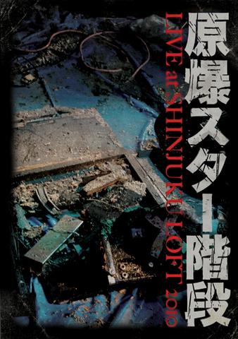 原爆スター階段/LIVE AT SHINJUKU LOFT 2009.10.10