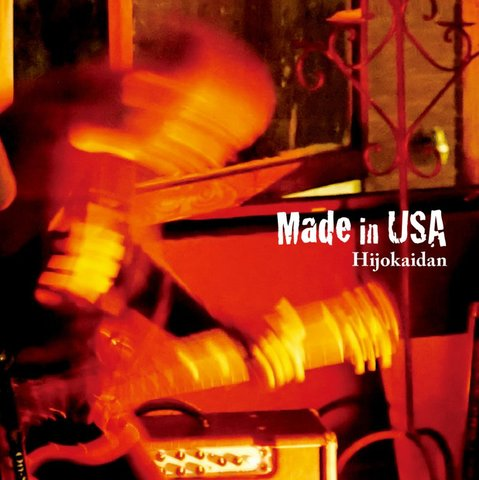 非常階段/Made In USA (CD)
