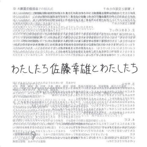 佐藤幸雄とわたしたち/わたしたち (CD / 2018年3月7日発売)