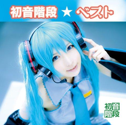 初音階段/Best (CD)