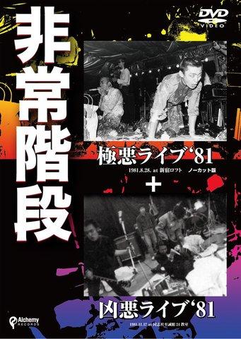 非常階段/極悪ライブ'81+凶悪ライブ'81 (DVD)