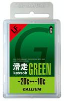 滑走GREEN (50g)