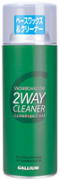 2WAY CLEANER (420ml)