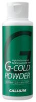 Gコールドパウダー (50g)