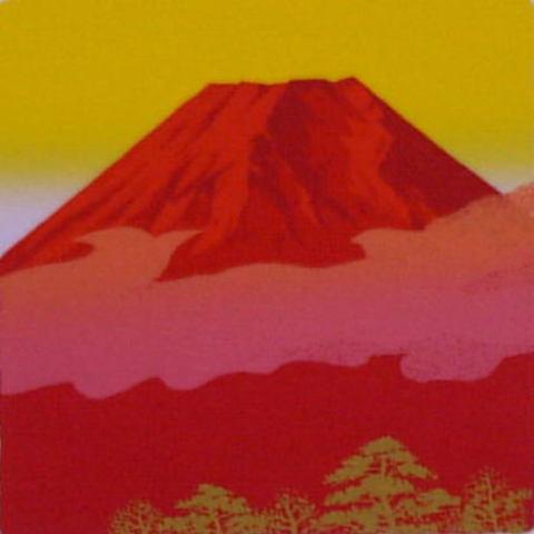 開運版画3530 赤富士吉岡浩太郎