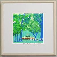 版画3537 緑の季節 吉岡浩太郎
