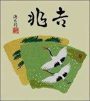 色紙30吉兆・吉岡浩太郎