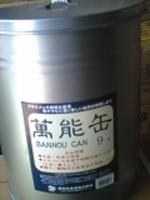 万能火消し缶7号