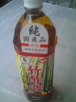 純国産竹酢液