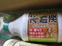 木酢液そのままスプレ-900ml