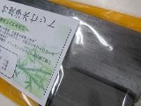 竹炭浄水セット
