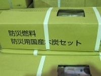 防災保存用木炭セット